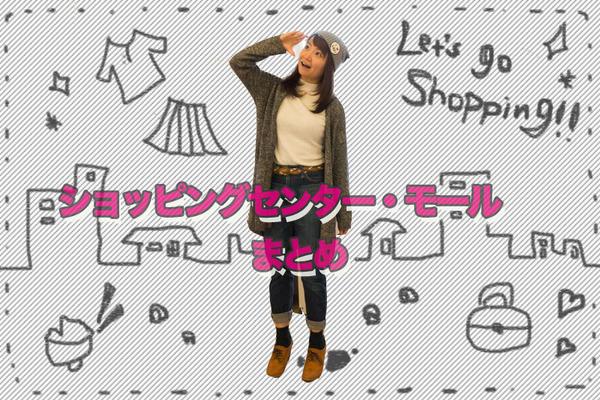 枚方市周辺のショッピングセンター・モールまとめ【ひらつーまとめ】