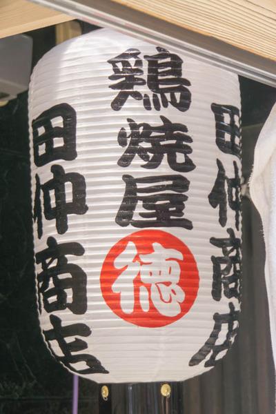 田仲商店-1607111