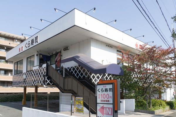 くら寿司-1611072
