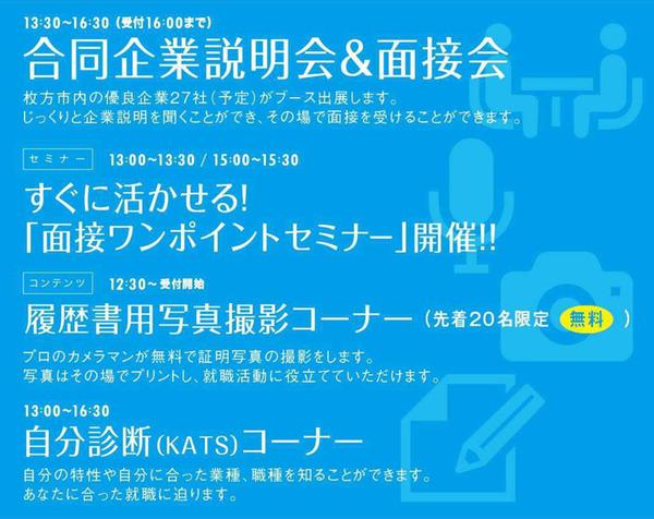 20171202wakamono_shigoto-time