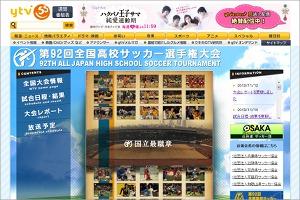 全国高校サッカー選手権大会02