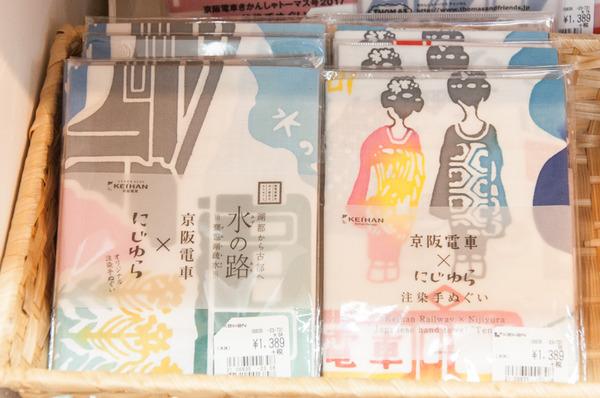 京阪百貨店-197