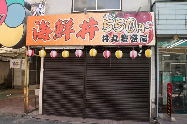 海鮮丼2-1802221