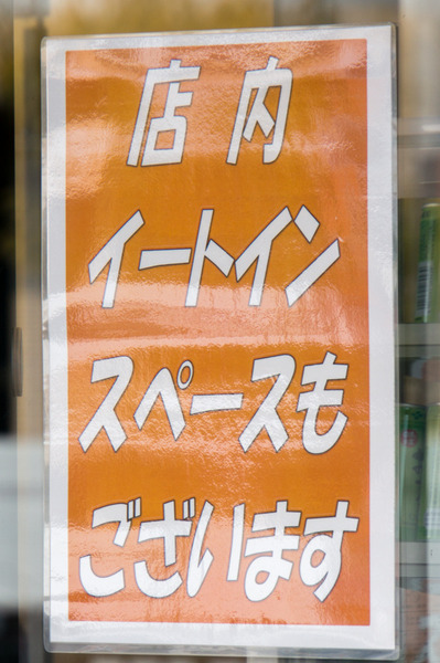 20180205海鮮どんぶり太郎禁野本町店-2