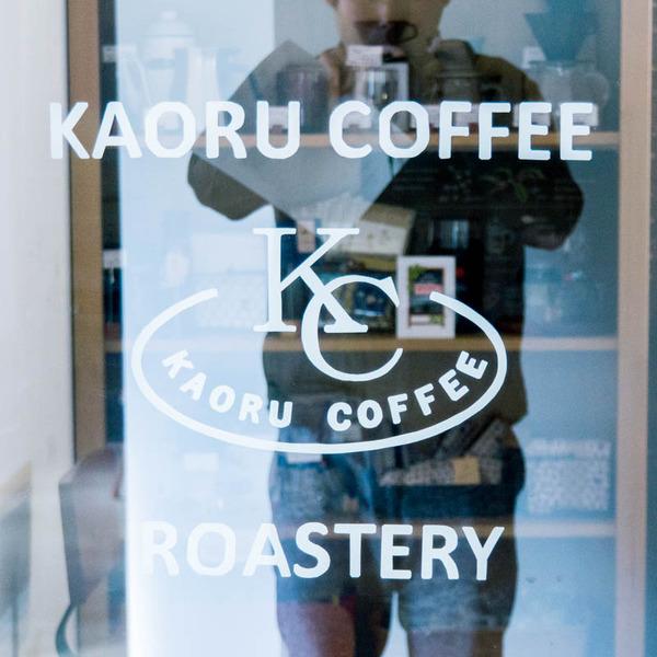 カオルコーヒー-1705018