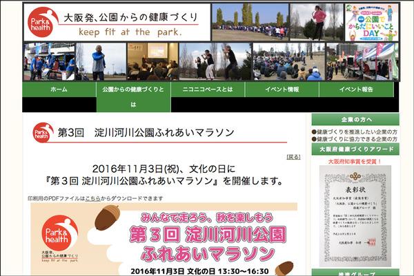 淀川河川公園ふれあいマラソン申込ページ