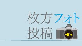 枚方フォト投稿