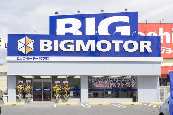 ビッグモーター-1604024