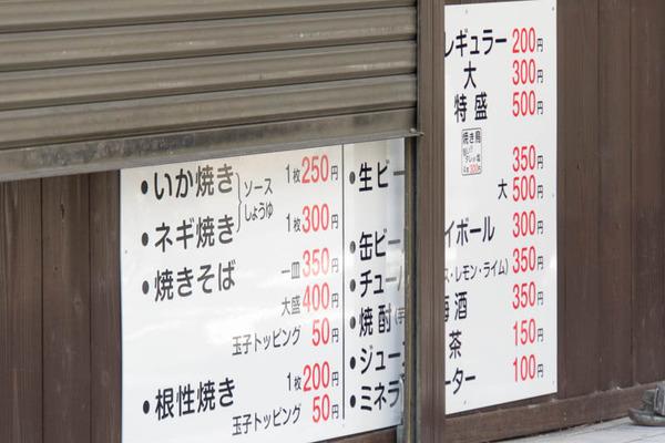 八ぽん-1605243