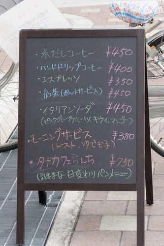 タナカフェ-15050302
