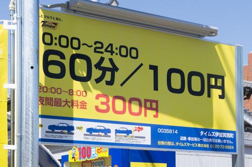 タイムズ伊加賀西-15040203