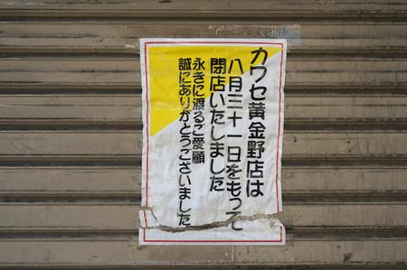 スーパーカワセ黄金野店130920-05