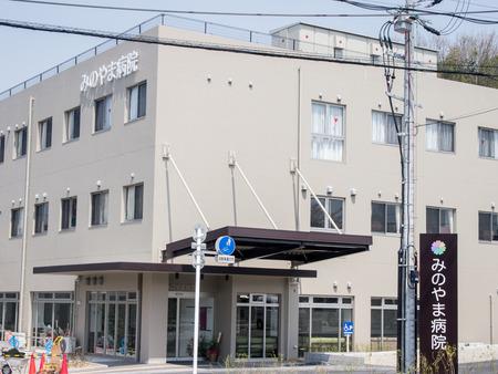 みのやま病院-1404083