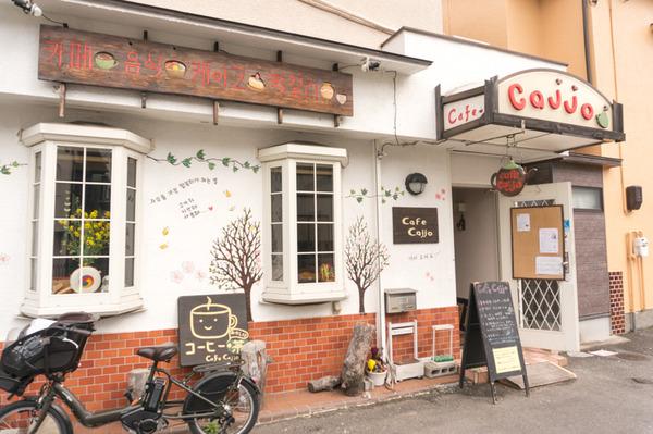 カフェカジョ-16031057