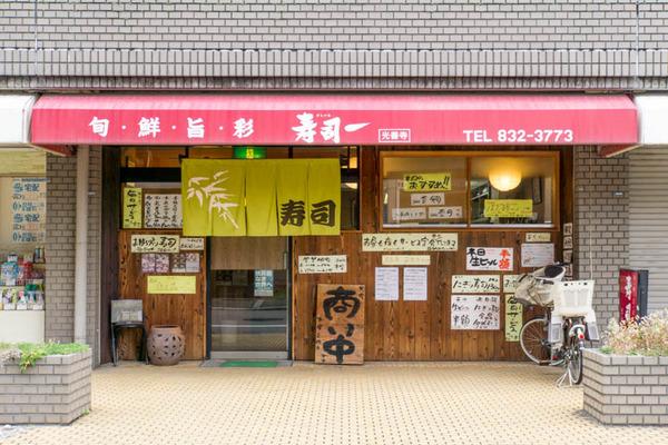 寿司一-1811195