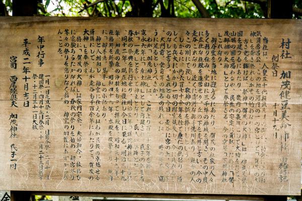 加茂神社-15122403