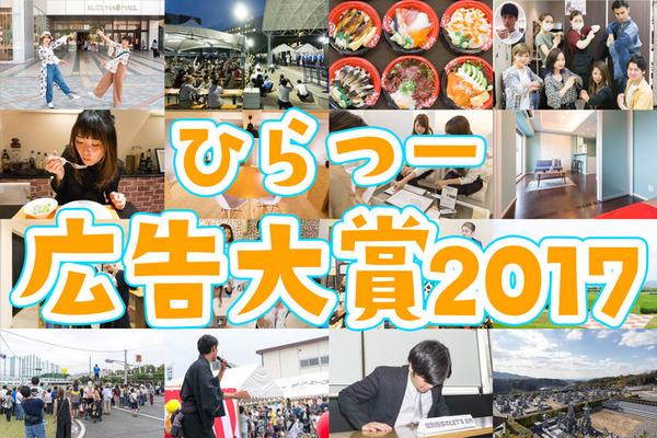 広告大賞2017