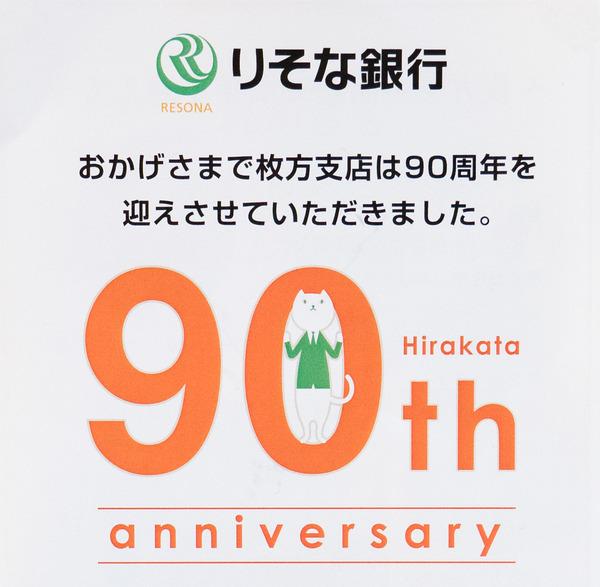 20180913_りそな-3