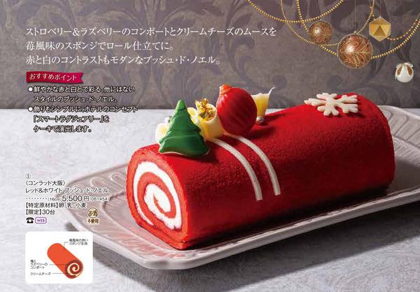 2018クリスマスケーキP01-02修正b