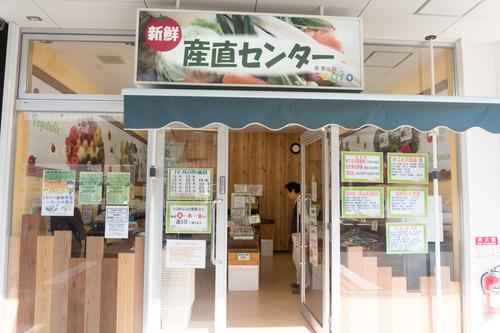 産直センター・秋-15102913