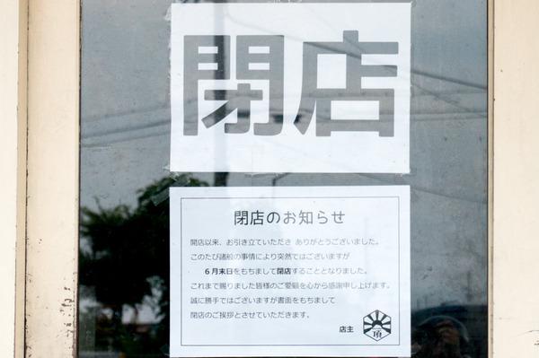 20170715イタダキ-4