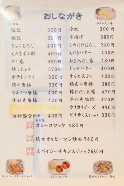 光善寺 居酒屋 まつもと-4