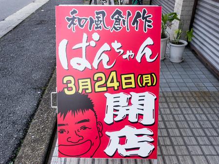 ばんちゃん-1403193