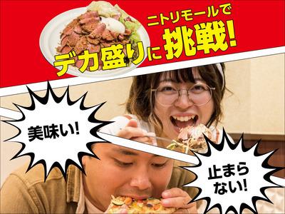 ニトリ大食い