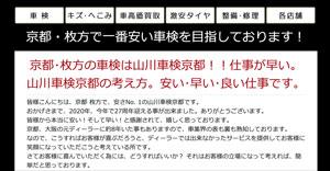 山川車検hp22
