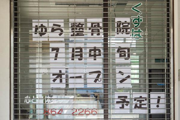 ゆら整骨院-1807091