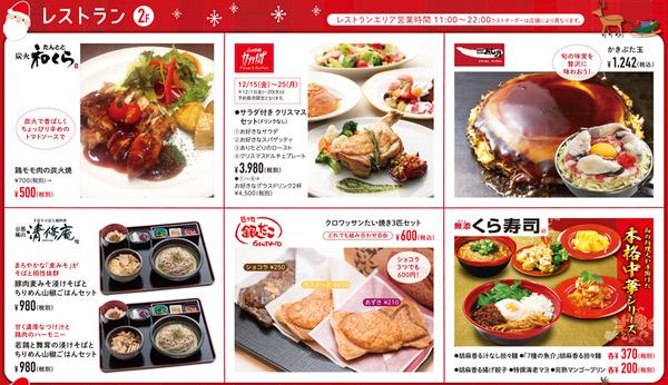 ニトリモール枚方-レストラン