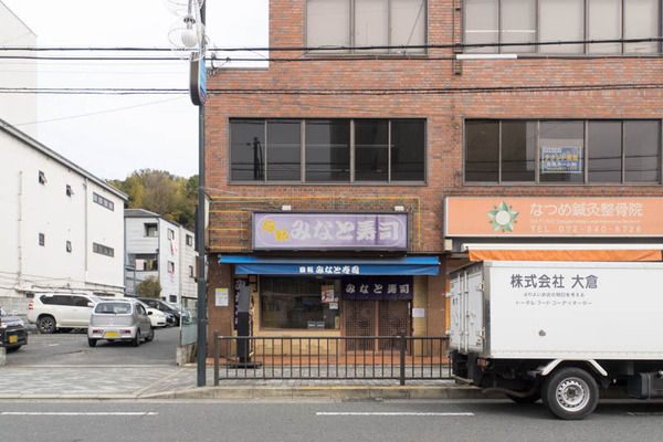 みなと寿司-1802191