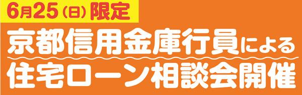 イデアーレ枚方住宅ローン相談会