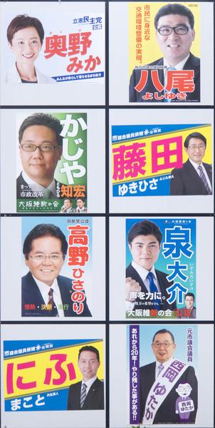 選挙-1904152