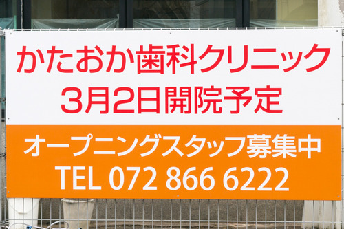 かたおか歯科クリニック-1501261