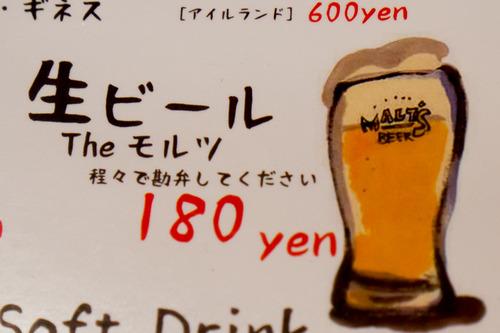 ビストロ酒場金八っつぁん-17