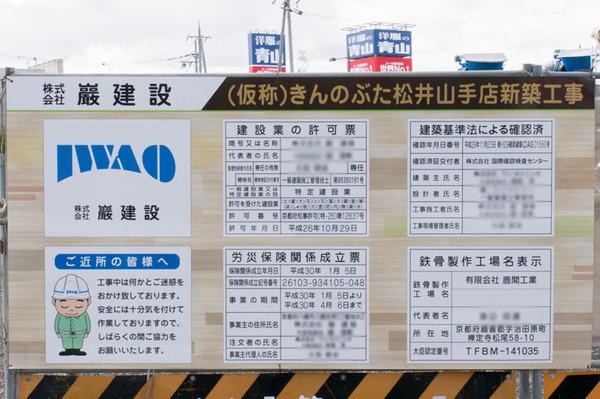20180125きんのぶた松井山手店-7