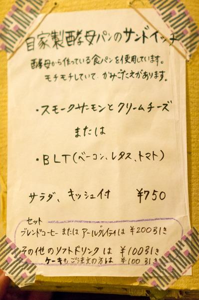 20180213マニカフェ-6