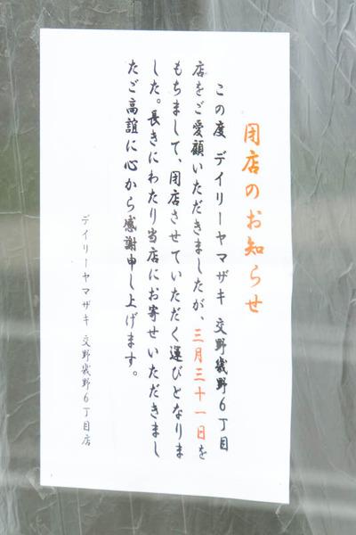 デイリーヤマザキ-1604084