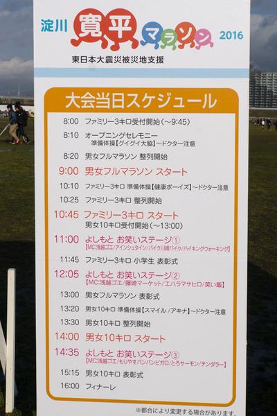 寛平マラソン2016-16021403