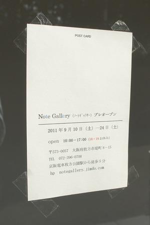 20110914DSC05729