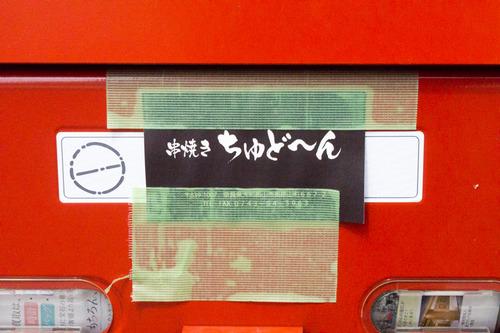 ちゅど~ん-15062007