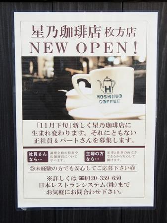 121031星乃珈琲店02