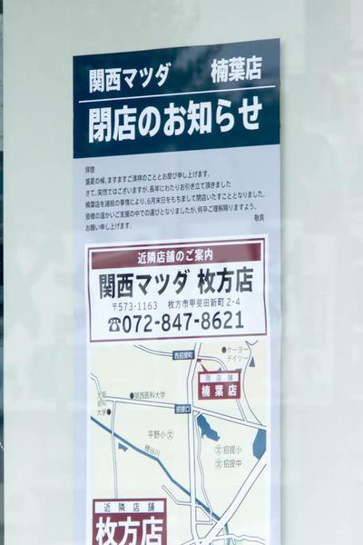 マツダ-1607047