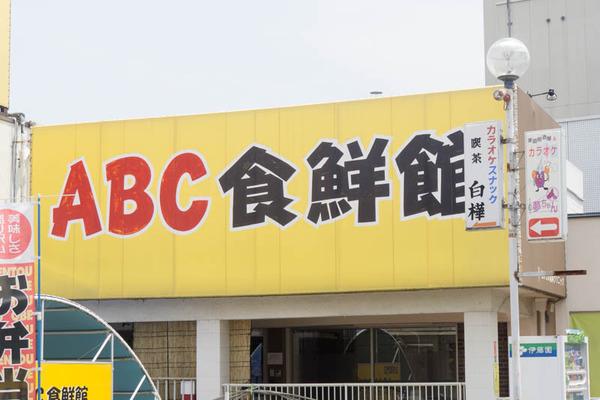 ABC食鮮館-1605279