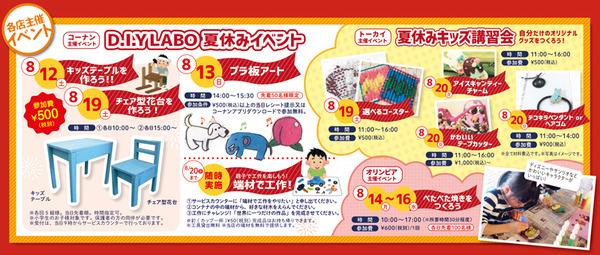 ニトリモール枚方夏祭-5
