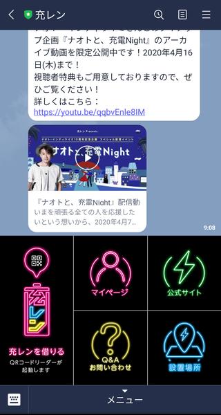 Screenshot_20200417-090855