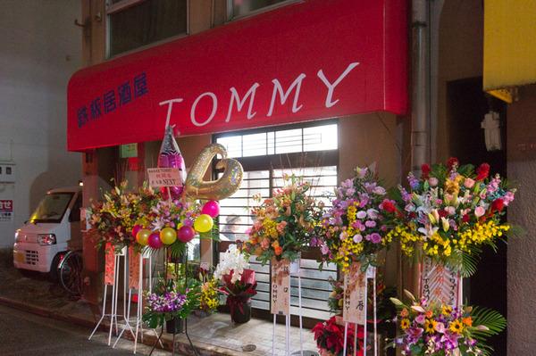 20171122鉄板居酒屋TOMMY-1