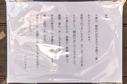 パンジョイ-15120806