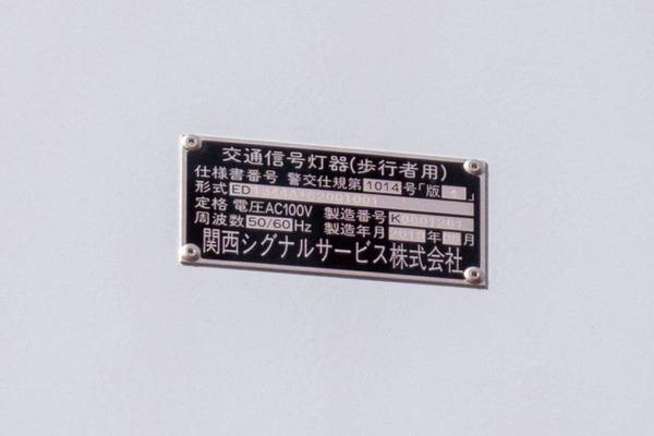 信号-2002104
